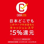 キャッシュレスで5%還元店舗。VISA・MasterCard・AMERICAN EXPRESSが対象です。